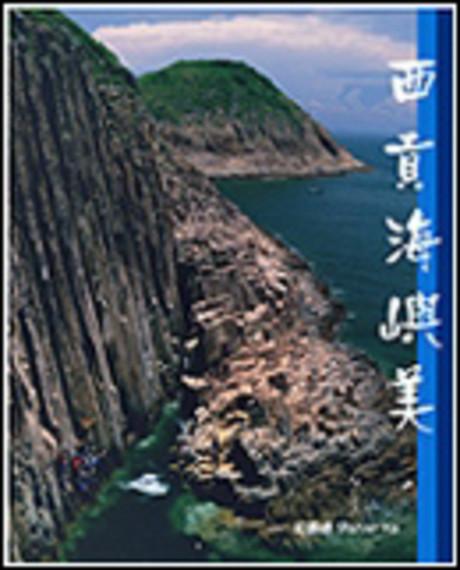 西貢海嶼美
