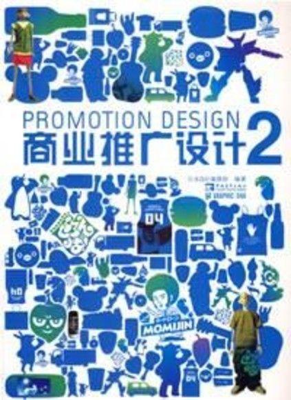 商業推廣設計2