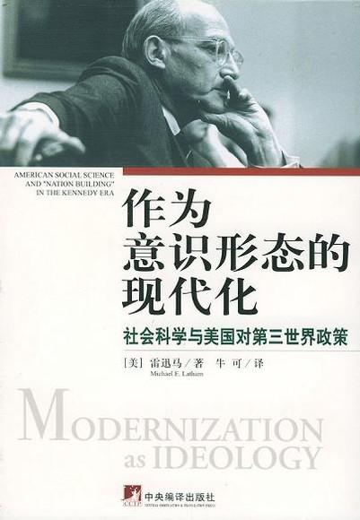 作为意识形态的现代化