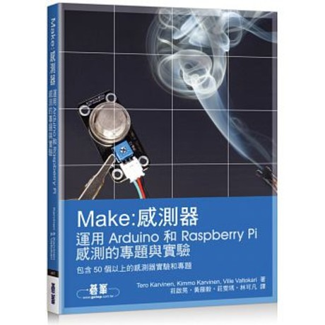 Make感測器:運用Arduino和Raspberry Pi感測的專題與實驗