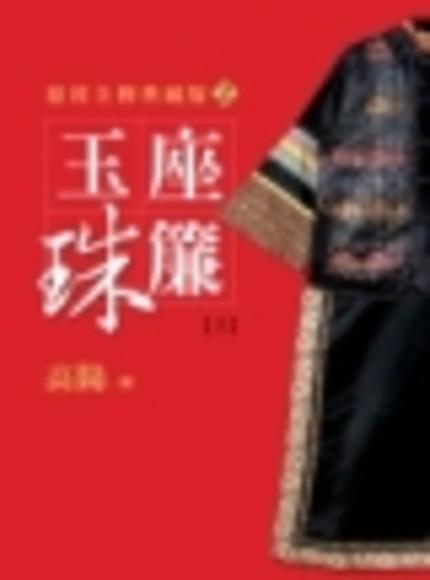玉座珠簾(上)