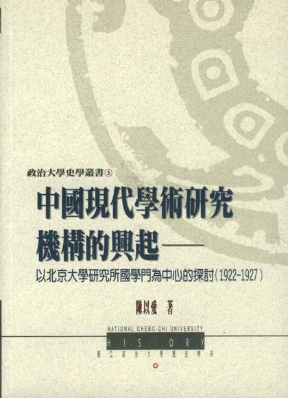 中國現代學術研究機構的興起