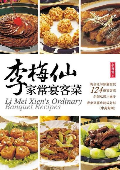 李梅仙家常宴客菜