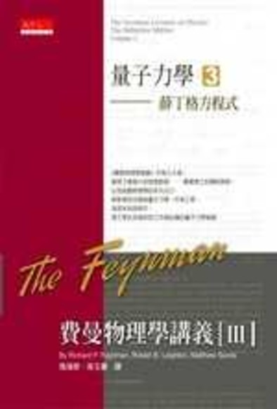 費曼物理學講義III(3)薛丁格方程(精裝)