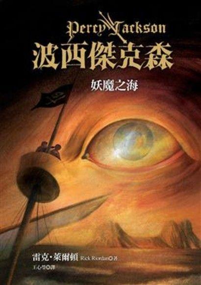 波西傑克森-妖魔之海(平裝)