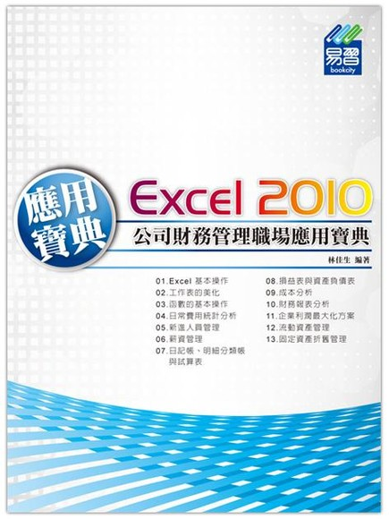 Excel 2010公司財務管理職場應用寶典