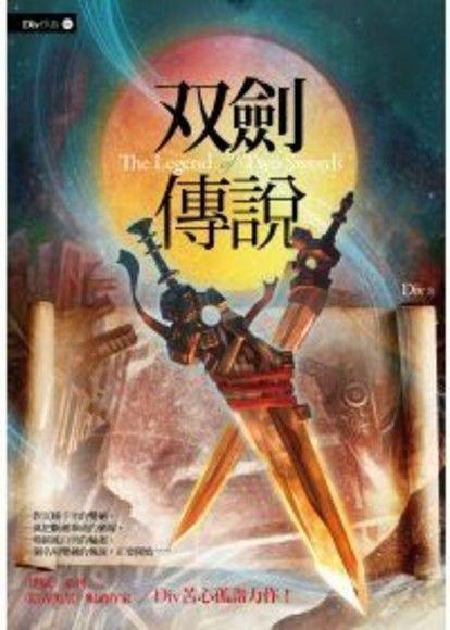 雙劍傳說(新版)