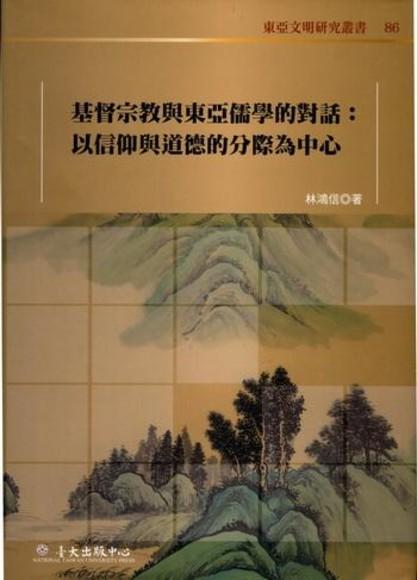 基督宗教與東亞儒學的對話:以信仰與道德的分際為中心(精裝)
