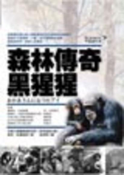 森林傳奇‧黑猩猩