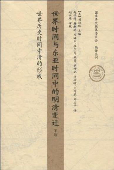 世界时间与东亚时间中的明清变迁(下卷)