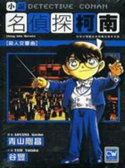 (輕小說)名偵探柯南(02)殺人交響曲