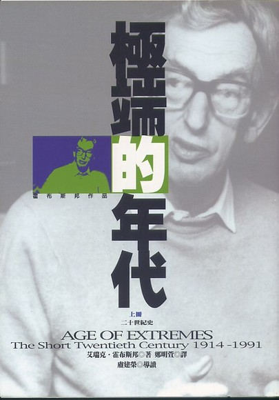 極端的年代1914-1991