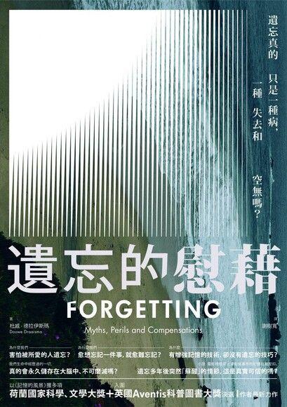 遺忘的慰藉 (Forgetting: myths, perils and compensations)