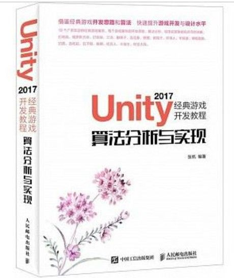 Unity 2017經典遊戲開發教程