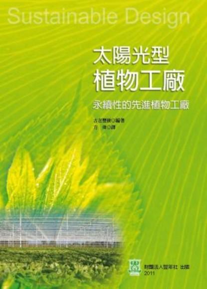 太陽光型植物工廠