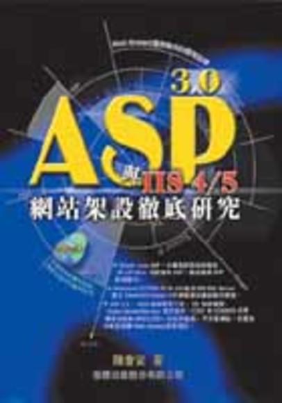 A.S.P.3.0 & IIS4/5 網站架設徹底研究 CD
