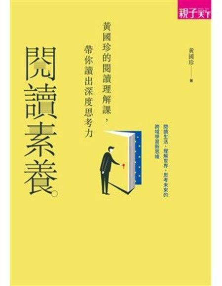 閱讀素養:黃國珍的閱讀理解課,從訊息到意義,帶你讀出深度思考力