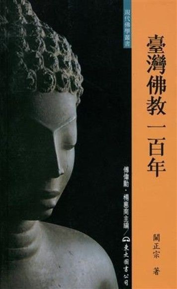 臺灣佛教一百年(增訂二版)