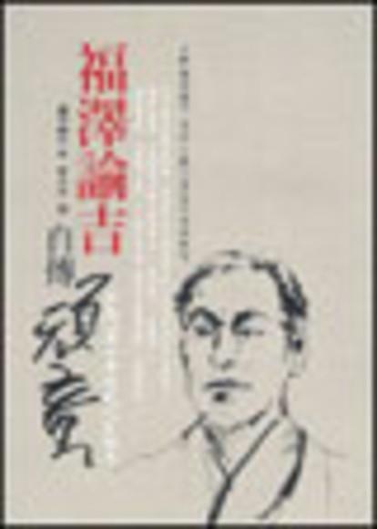 福澤諭吉自傳