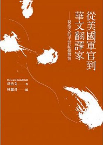 從美國軍官到華文翻譯家:葛浩文的半世紀臺灣情