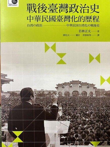 戰後臺灣政治史