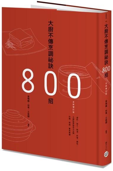 大廚不傳烹調祕訣800招(全新增訂版)