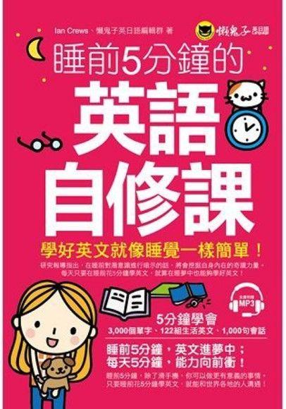 睡前5分鐘的英語自修課(附1MP3)