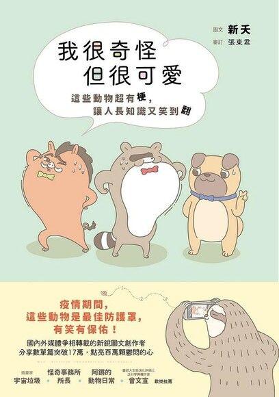 我很奇怪但很可愛:這些動物超有哏,讓人長知識又笑翻