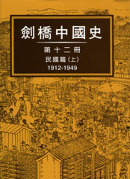 劍橋中國史 民國篇 (上)