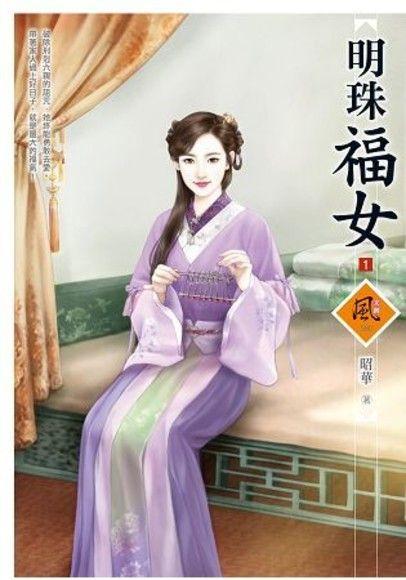 明珠福女 1