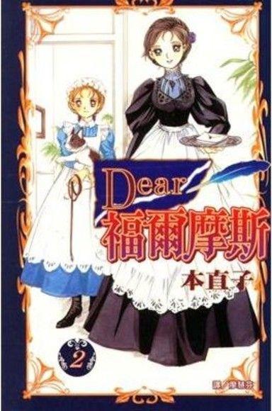 Dear 福爾摩斯 2(完)