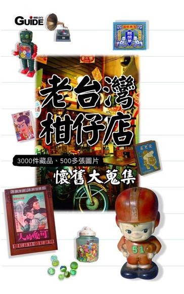 老台灣柑仔店-典藏版:3000件藏品、500多張圖片懷舊大蒐集(精裝)