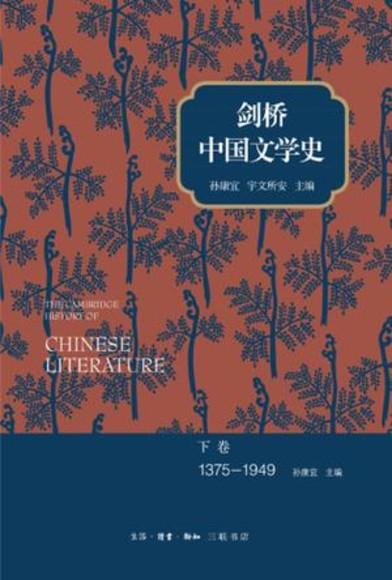 剑桥中国文学史(下卷)1375-1949