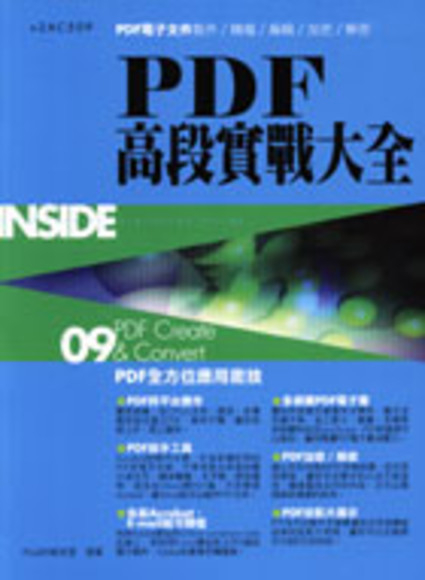 PDF高段實戰大全