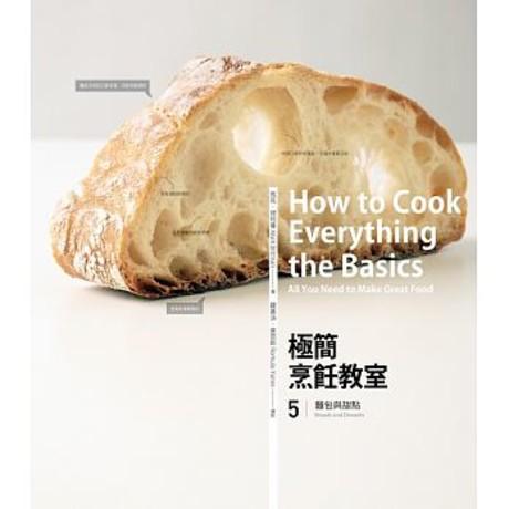 極簡烹飪教室(5)麵包與甜點