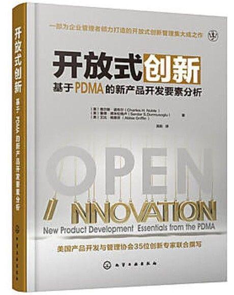 開放式創新
