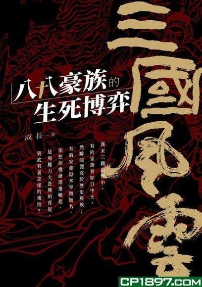三國風雲:八十八豪族的生死博弈