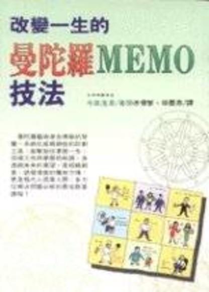 改變一生的曼陀羅MEMO技法