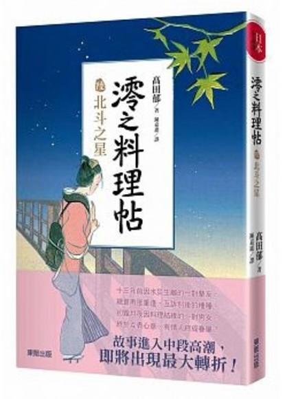 澪之料理帖(陸)北斗之星