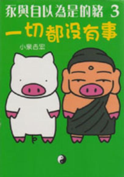 豕與自以為是的豬 3