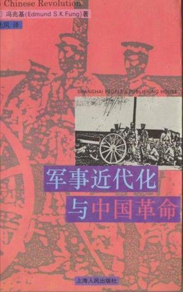 军事近代化与中国革命
