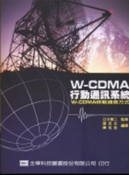W-CDMA行動通訊系統