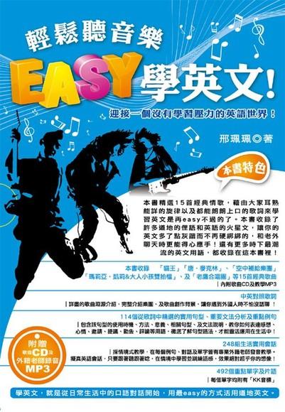 輕鬆聽音樂,Easy學英文!迎接一個沒有學習壓力的英語世界!