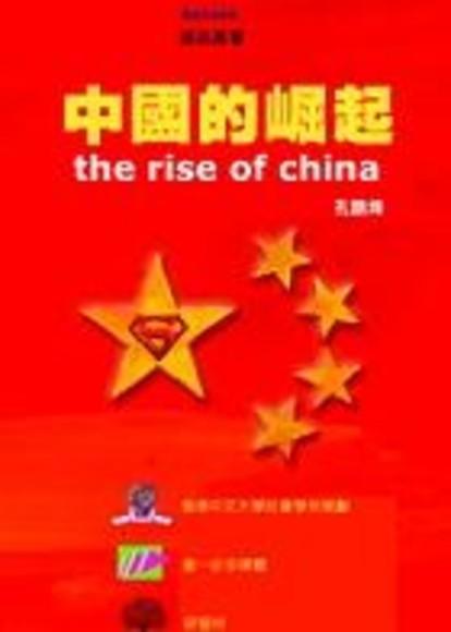 中國的崛起