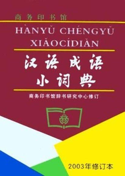 漢語成語小詞典