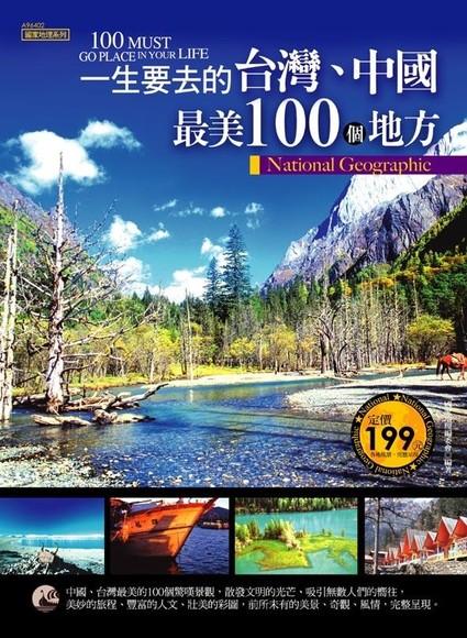 一生要去的中國、臺灣最美100個地方(平裝)