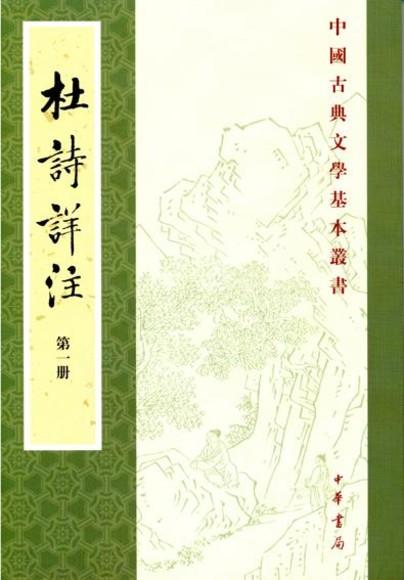 杜诗详注(1-5册)