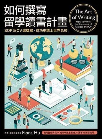 如何撰寫留學讀書計畫:SOP及CV這樣寫,成功申請上世界名校