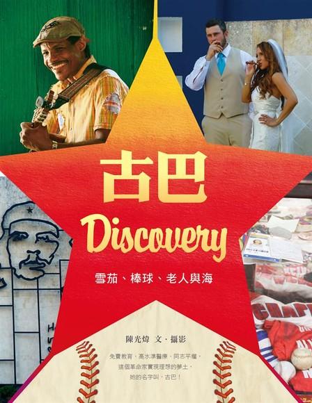 古巴Discovery: 雪茄、棒球、老人與海
