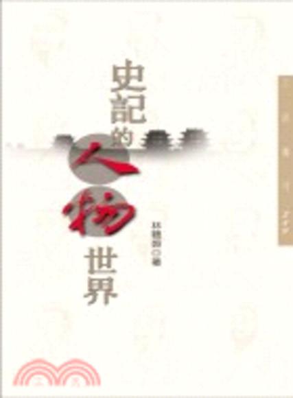 史記的人物世界-三民叢刊246